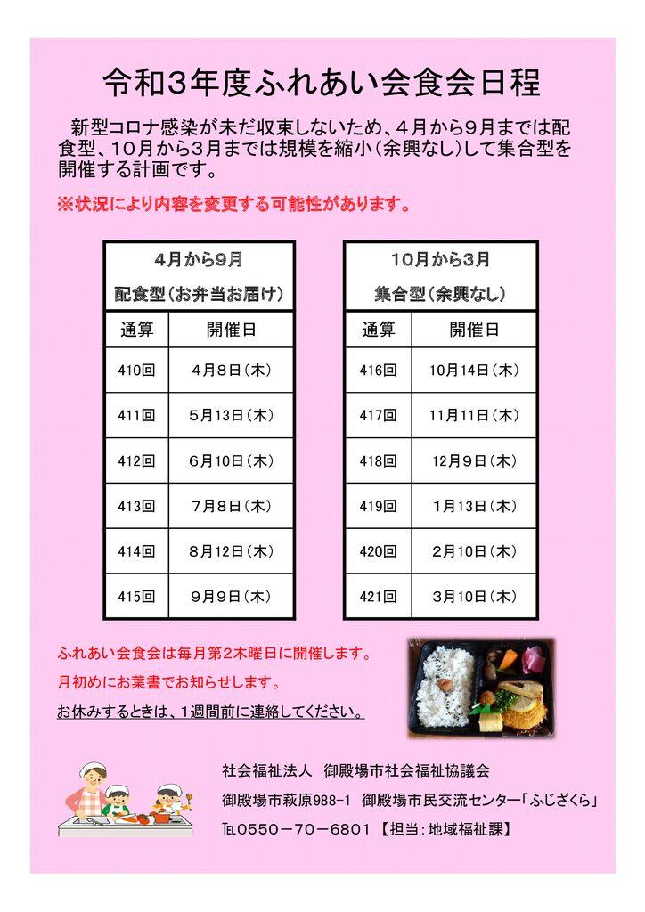 4-8-2021fureai_kaisyokuhyouのサムネイル