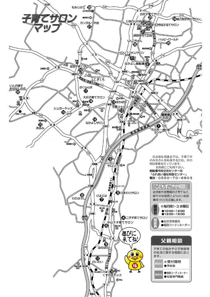 子育てサロンマップ(PDF:4MB)
